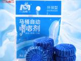 沃姆蓝泡泡单个opp装 马桶清洁剂 厕所洁 厕宝洁厕灵厂家批发