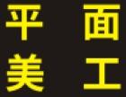 银川零基础脱产或业余七天学会平面设计软件