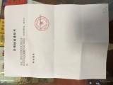 王总您公司注销核准通知书已经下来了原件在大望路