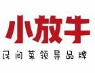 保定小放牛餐厅能不能加盟在天津能加盟小放牛吗