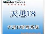 中山灯饰行业ERP系统管理 物控生产销售一体化ERP软件天思T8