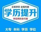 栖霞 新港 炼油厂 五福家园附近哪里有 专科 本科 学历提升