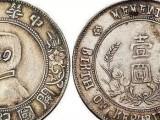 光緒元寶 大清銀幣 銅幣,雙旗幣,現金收購