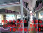 西安到深圳汽车客车 大巴天天发车