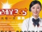 洛阳华宝燃气灶维修中心!欢迎访问~各区售后服务网站电话!