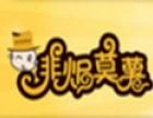 非焗莫薯焗饭 诚邀加盟
