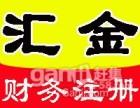 石家庄工商注册公司注册代理记账审计验资资产评估-丁世伟