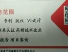 宁夏商标 专利 认证