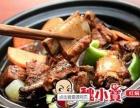 魏小宝黄焖鸡米饭加盟条件