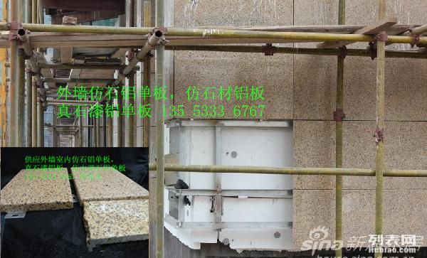 仿石铝单板材料