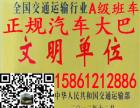 徐州到厦门客车全程高速-15861212886