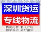 物流货运 深圳到北京专线