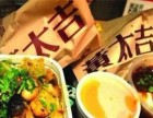 黄太吉煎饼加盟店 黄太吉煎饼加盟费多少钱/电话