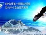 重庆生产管理软件 四川企业ERP系统 重