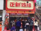萍乡正新鸡排店加盟坑人吗加盟费要多少