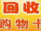 桂林高价回收各商场购物卡-劵-服务