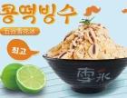 韩国雪冰冰淇淋 低成本加盟 韩国雪冰加盟多少钱
