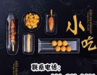 温州青和小锅米线加盟费_米线加盟条件