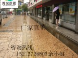 压花地坪,压模地坪湖北武汉艺术地坪材料 秀城直供