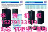 哪有合格的南昌市网络机柜厂家-屏蔽机柜厂家尺寸