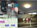 南通崇川区电路维修家用电路安装维修各种电路跳闸维修