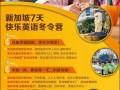2018济南出国游学营新加坡7天英语交流营