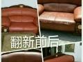 沙发维修 清洗 保养 翻新 订做沙发套