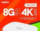 inphic/英菲克I7四核网络机顶盒4K高清播放器电视