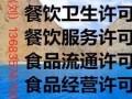 八面玲珑海淀区代理餐饮卫生许可证企业公司增资餐饮服务审批延期