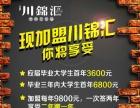 川锦汇麻辣拌加盟 特色小吃 爆品项目加盟