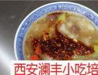 肉丸胡辣汤技术培训回民清真小吃培训班学做肉丸胡辣