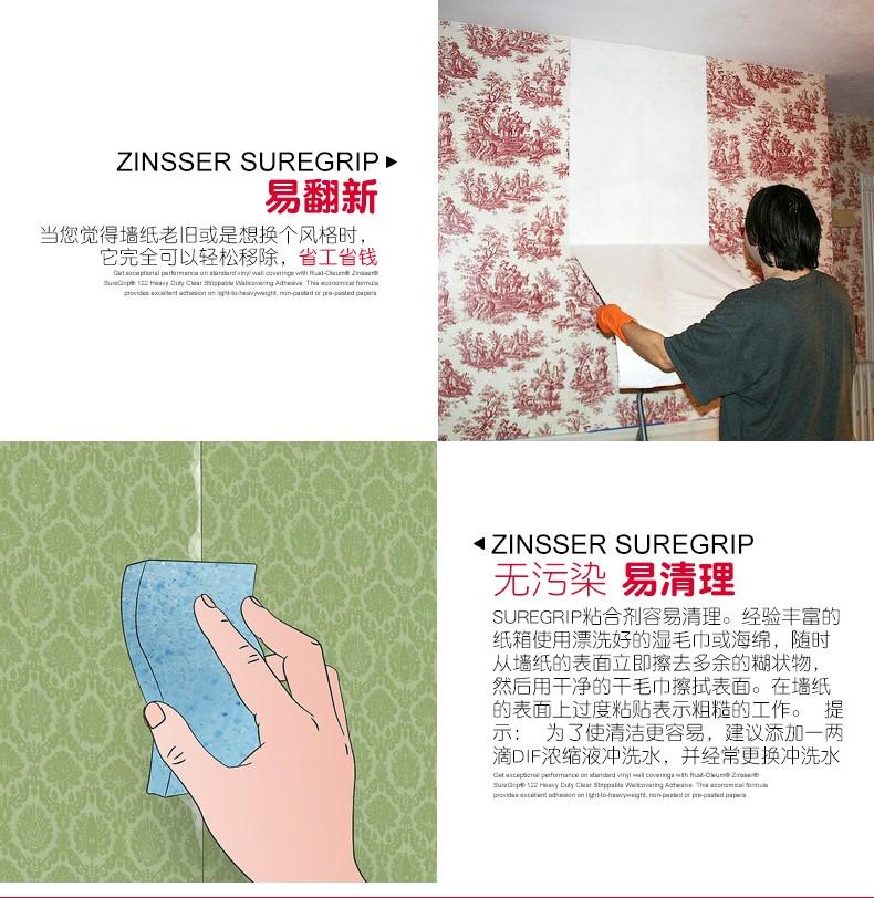 美国原装进口津色ZINSSER 粉末粘合剂