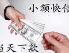湘潭急用钱贷款来找我,正规贷款公司 当天下款 低利息