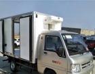 转让 冷藏车全新福田驭菱小型冷藏车