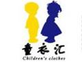 童衣汇童装加盟