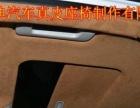 上海专业包真皮座椅 仪表台 门板 顶棚