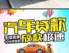 南京汽车抵押贷款(按揭车可操作)