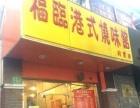 昌平城区 临街小商铺 业主置换出售