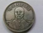 黎元洪大元帅纪念币鉴定都有哪些方法