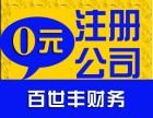 黄石公司营业注册 变更 注销代办服务