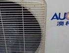 格兰仕空调,澳柯玛空调