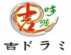 日本料理加盟店榜 吉哆啦日本料理加盟费需要多少