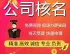 西安注册公司 公司核名,免费核名,公司注销,代办资质