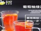 鲜榨果汁加盟费要多少l广州鲜果港小型果汁连锁加盟店