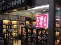 南大街阳光国际购物广场入口处旺铺转让