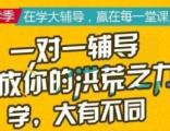 北京 补习初二语文英语好,1对1中初中辅导班有哪些