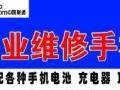 专业手机维修,换屏,电池,刷机,台州三区上门服务