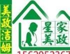 24小时家庭物业保洁、油烟机清洗、新居开荒保洁