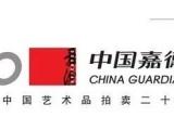 北京嘉德拍卖公司报名