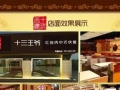 十三王爷红烧肉中式快餐加盟店紧跟快餐投资潮流